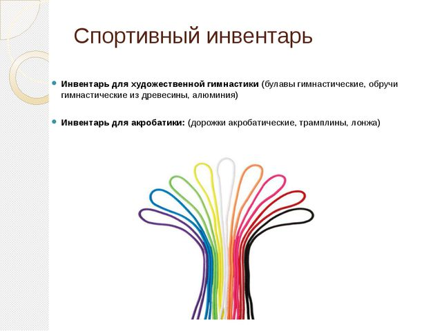 Спортивный инвентарь Инвентарь для художественной гимнастики(булавы ги...