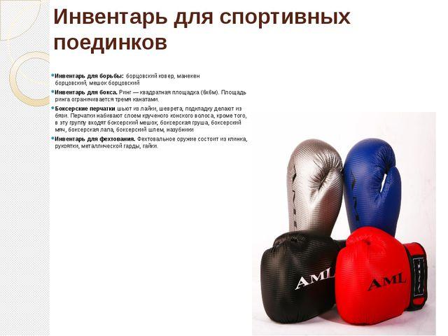 Инвентарь для спортивных поединков Инвентарь для борьбы:борцовский ков...