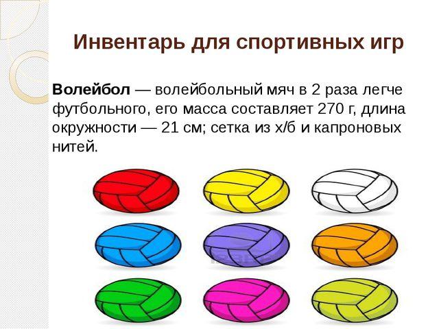 Инвентарь для спортивных игр Волейбол —волейбольный мяч в 2 раза легче...