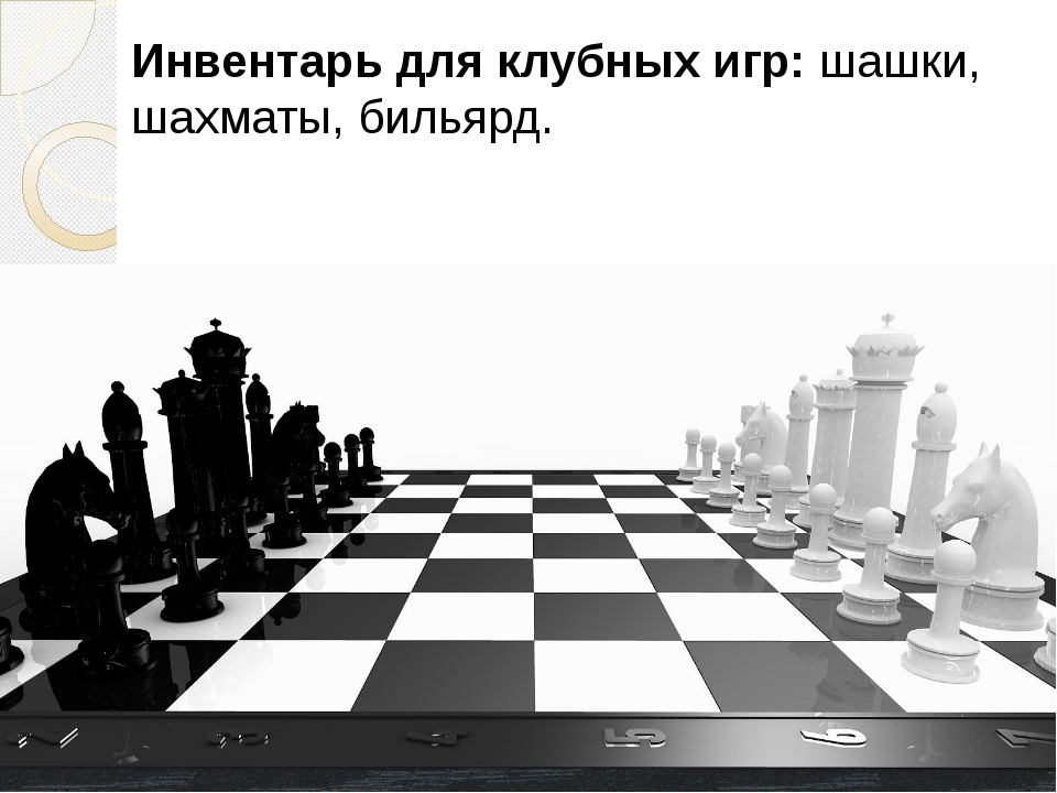 Инвентарь для клубных игр:шашки, шахматы, бильярд. Инвентарь для клубн...
