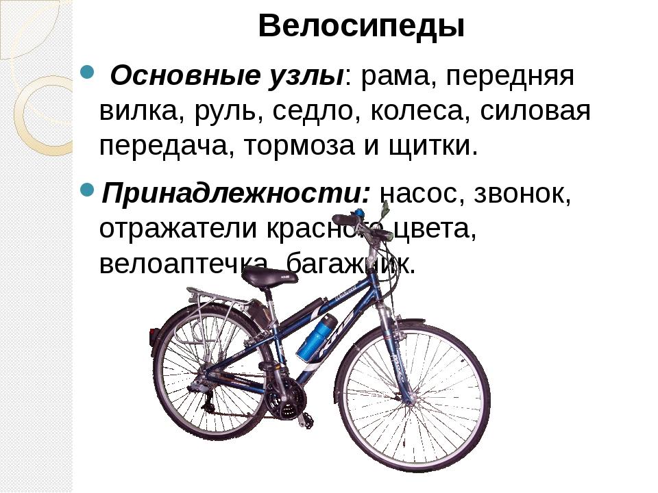 Велосипеды Велосипеды Основные узлы: рама, передняя вилка, руль, седл...