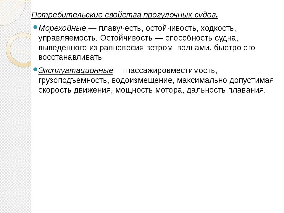 Потребительские свойствапрогулочных судов. Потребительские свойства&nb...