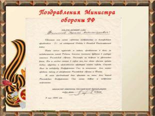 Поздравления Министра обороны РФ