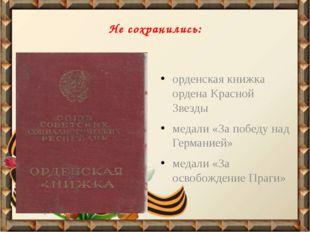 Не сохранились: орденская книжка ордена Красной Звезды медали «За победу над