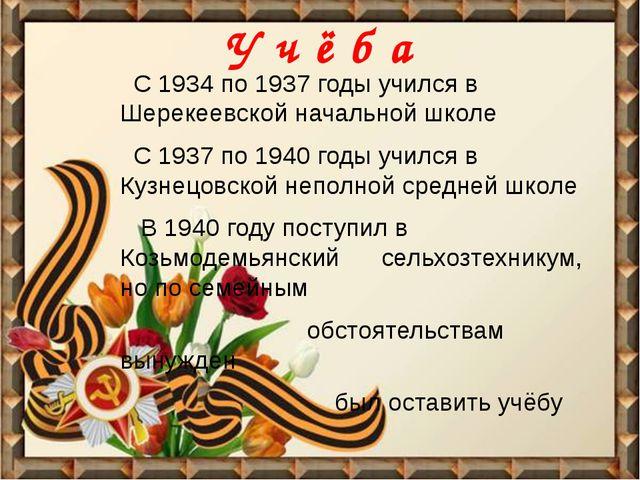 У ч ё б а С 1934 по 1937 годы учился в Шерекеевской начальной школе С 1937 по...