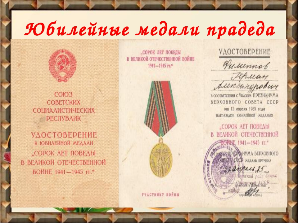 Юбилейные медали прадеда