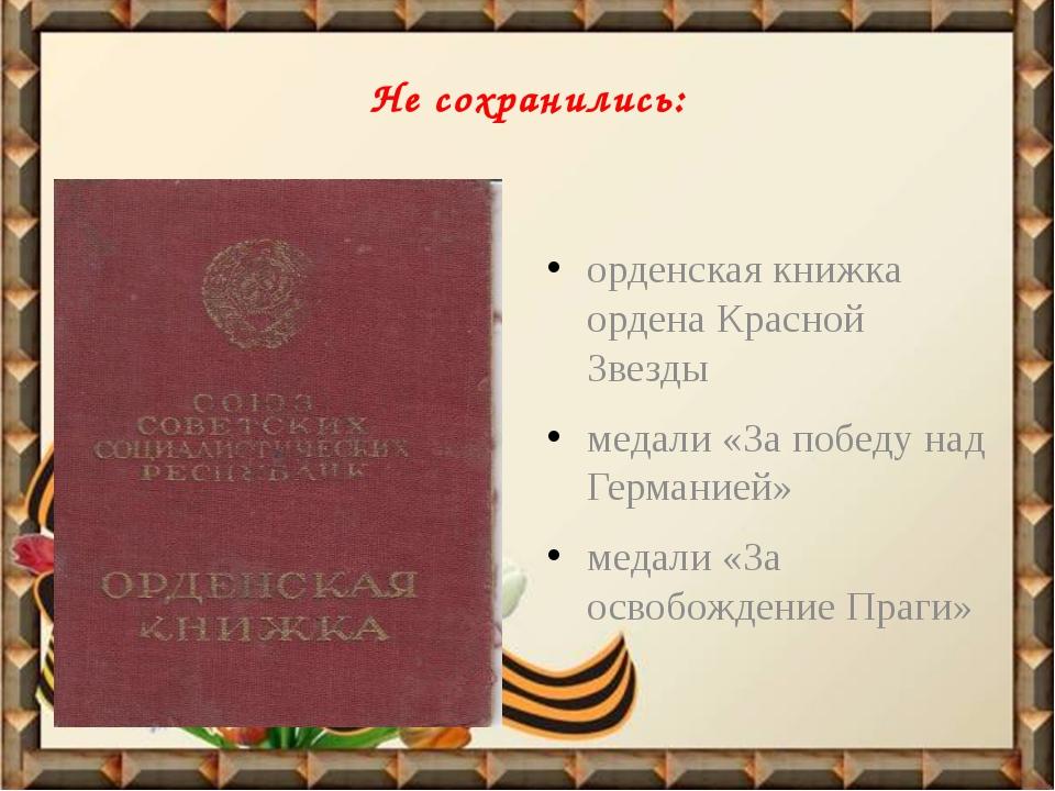 Не сохранились: орденская книжка ордена Красной Звезды медали «За победу над...