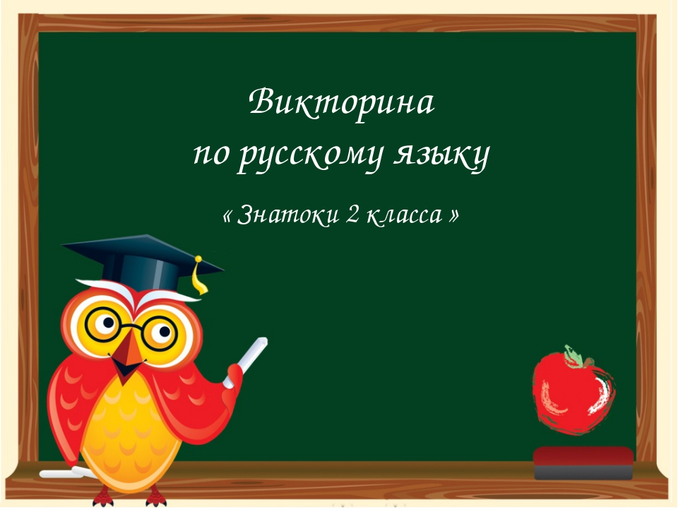 Викторина по русскому языку « Знатоки 2 класса »