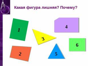 6 4 5 2 1 Какая фигура лишняя? Почему?