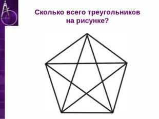 Сколько всего треугольников на рисунке?