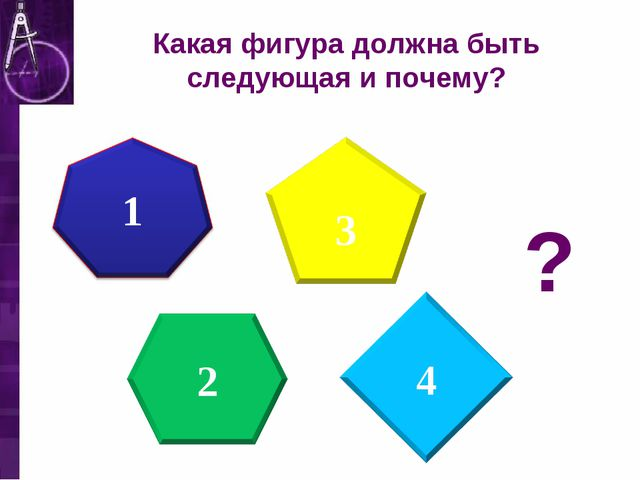 Какая фигура должна быть следующая и почему?