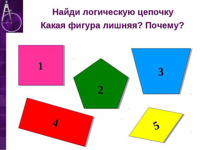 5 4 3 2 1 Найди логическую цепочку Какая фигура лишняя? Почему?