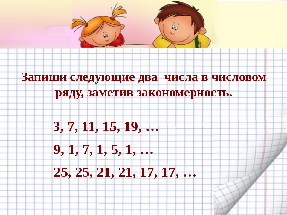 Запиши следующие два числа в числовом ряду, заметив закономерность. 3, 7, 11,...