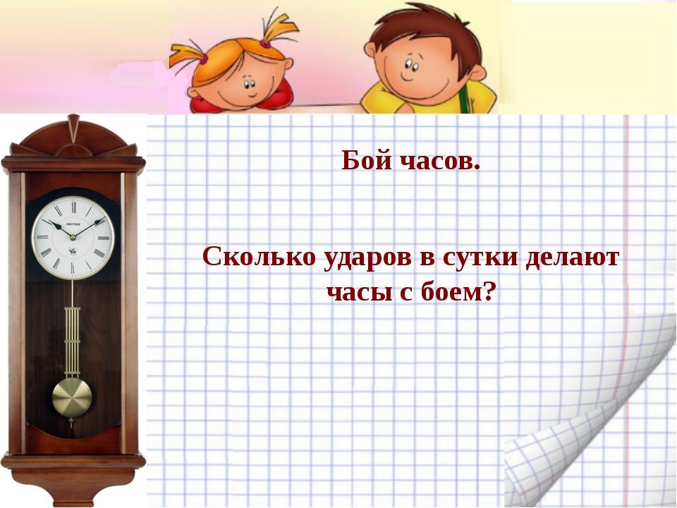 Бой часов. Сколько ударов в сутки делают часы с боем?