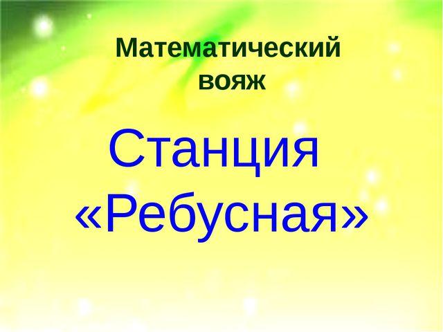 Математический вояж Станция «Ребусная»