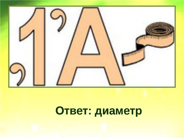 Ответ: диаметр
