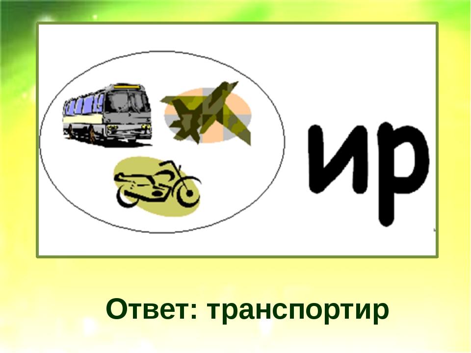 Ответ: транспортир