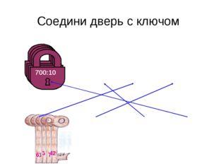 Соедини дверь с ключом 420:10 300:100 610:10 700:10 61 Решение задач устно (С