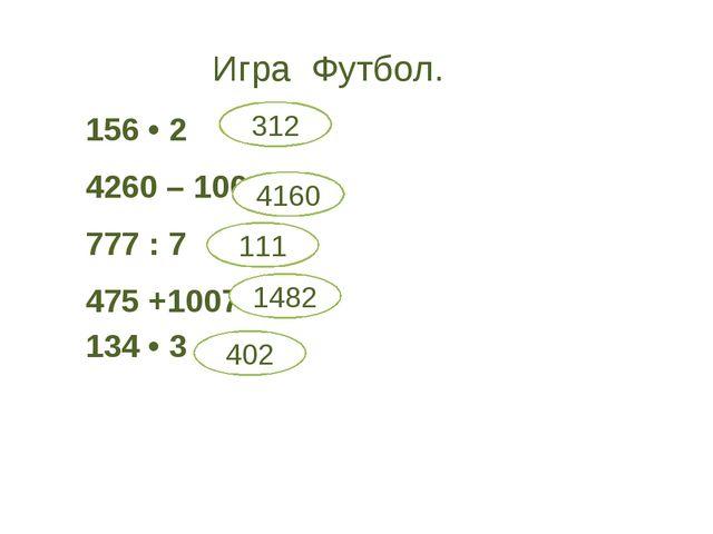 Игра Футбол. 156 • 2 4260 – 100 777 : 7 475 +1007 134 • 3 312 4160 111 1482 402
