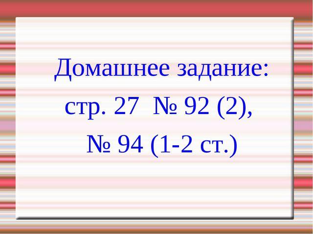Домашнее задание: стр. 27 № 92 (2), № 94 (1-2 ст.)