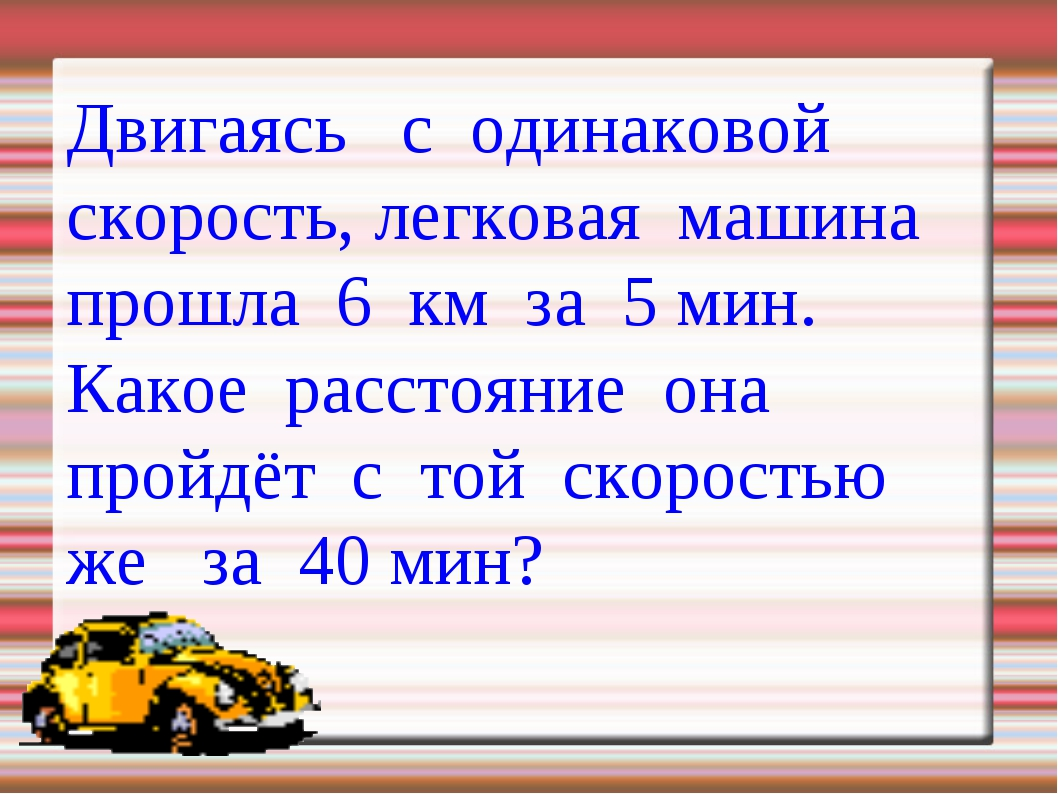 Двигаясь с одинаковой скорость, легковая машина прошла 6 км за 5 мин. Какое р...