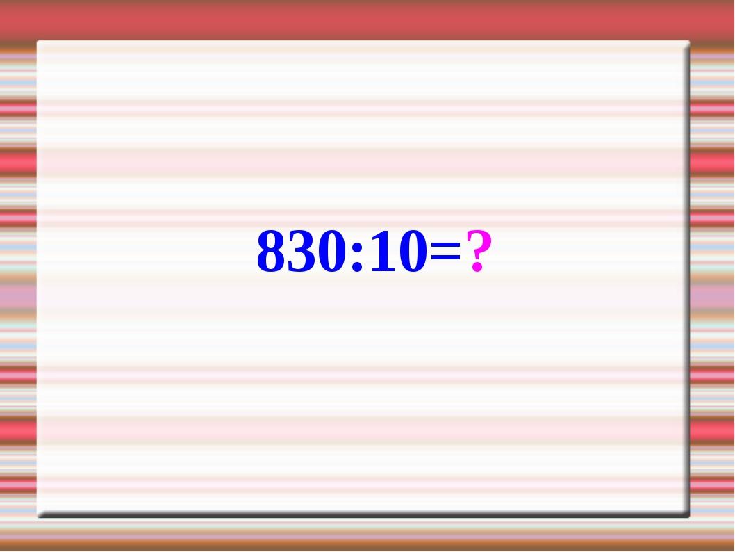 830:10=?