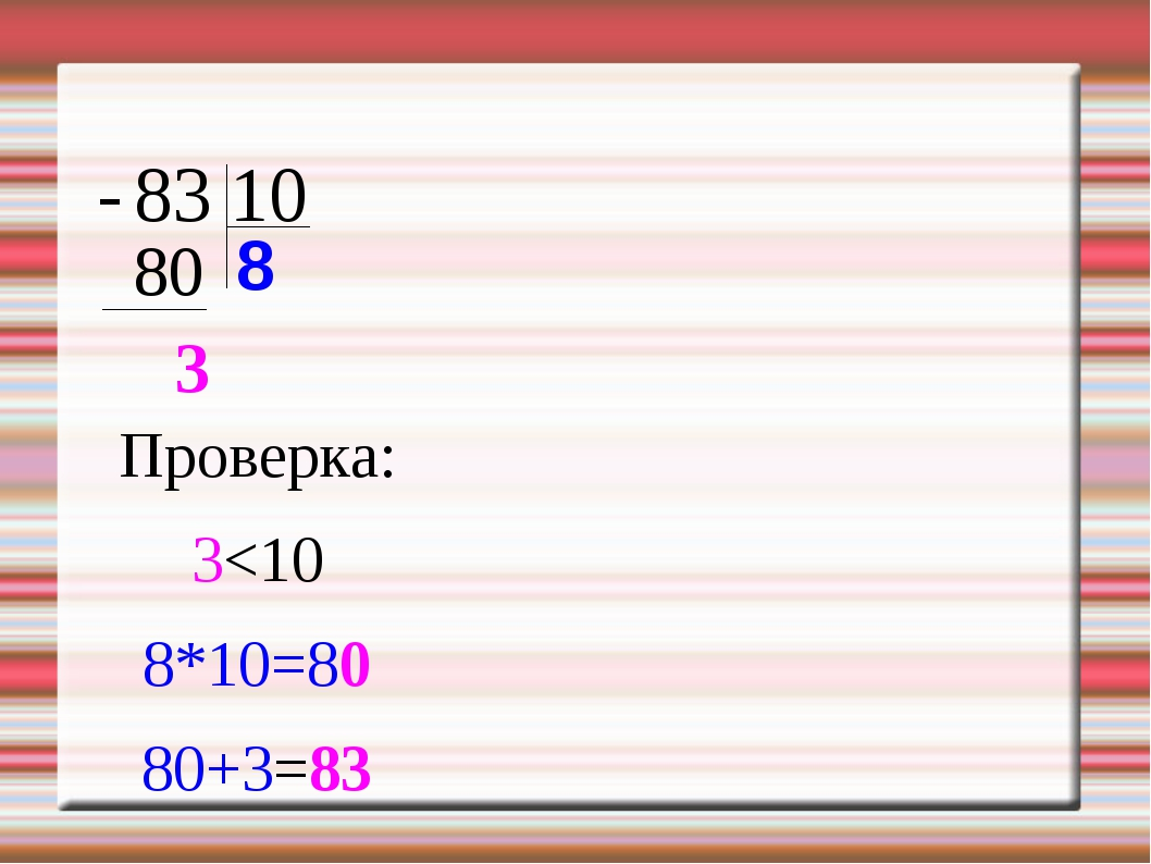 83 10 8 - 80 3 Проверка: 3