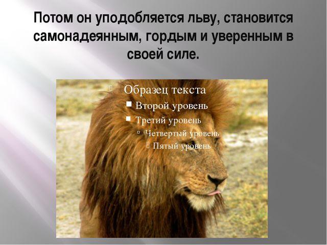 Потом он уподобляется льву, становится самонадеянным, гордым и уверенным в св...