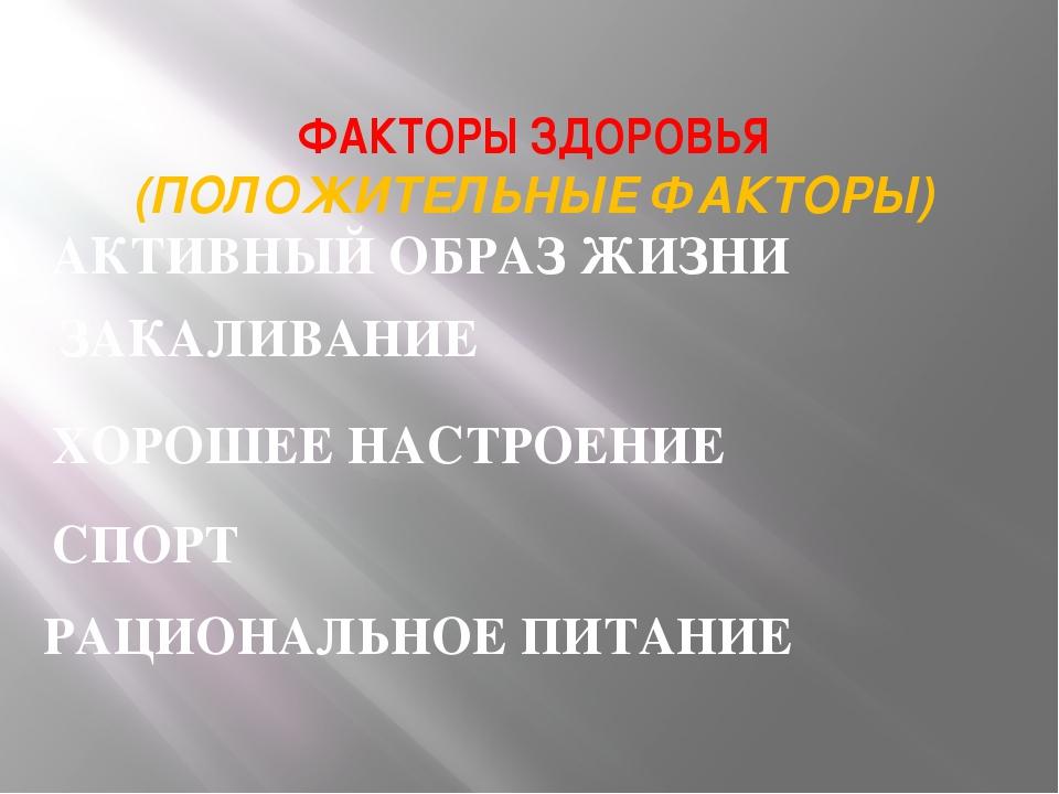 ФАКТОРЫ ЗДОРОВЬЯ (ПОЛОЖИТЕЛЬНЫЕ ФАКТОРЫ) АКТИВНЫЙ ОБРАЗ ЖИЗНИ ЗАКАЛИВАНИЕ ХОР...