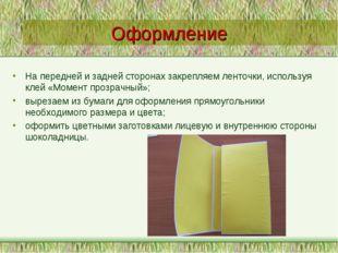 Оформление На передней и задней сторонах закрепляем ленточки, используя клей