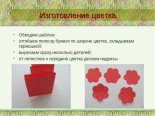 Изготовление цветка Обводим шаблон; отгибаем полоску бумаги по ширине цветка,