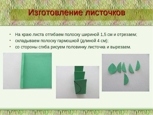 Изготовление листочков На краю листа отгибаем полоску шириной 1,5 см и отреза...