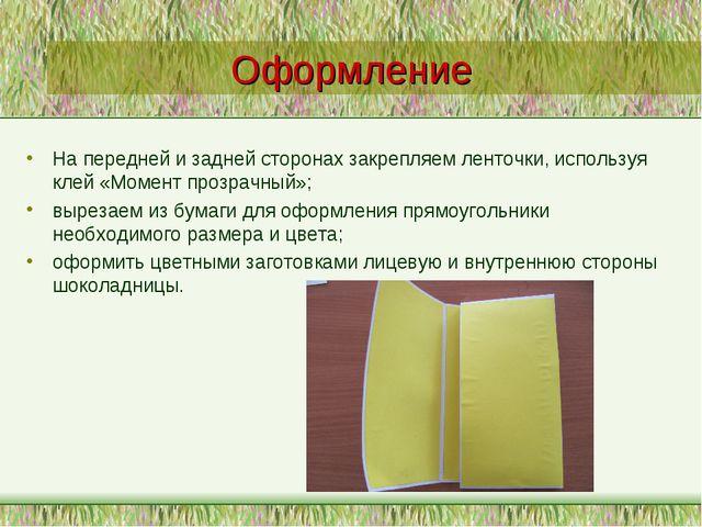 Оформление На передней и задней сторонах закрепляем ленточки, используя клей...