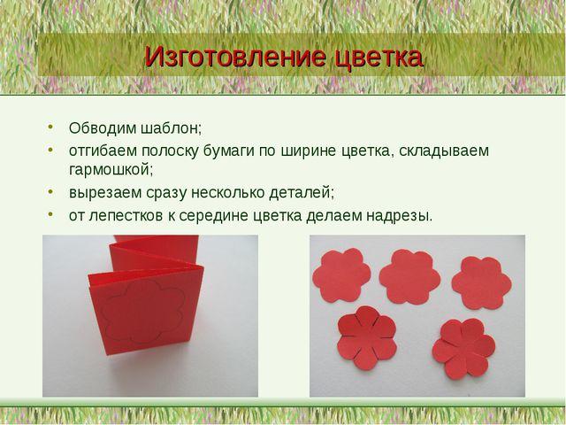 Изготовление цветка Обводим шаблон; отгибаем полоску бумаги по ширине цветка,...