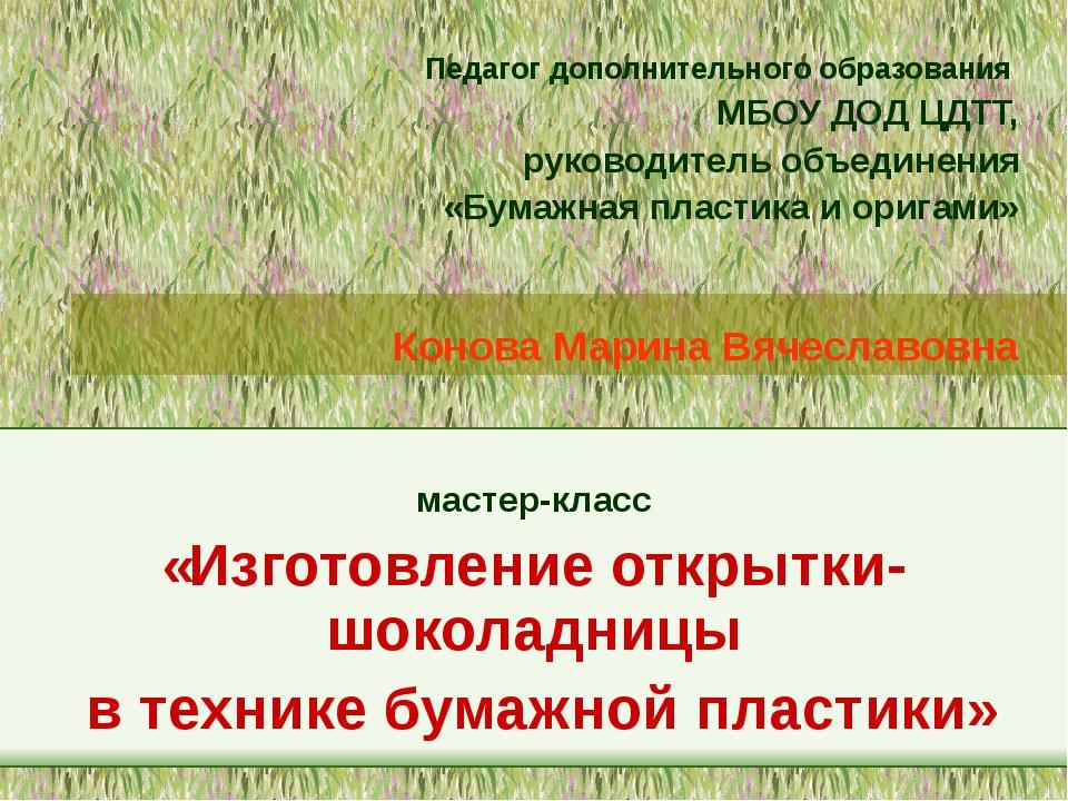 Педагог дополнительного образования МБОУ ДОД ЦДТТ, руководитель объединения «...