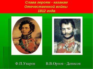 Слава героям - казакам Отечественной войны 1812 года Ф.П.Уваров В.В.Орлов - Д