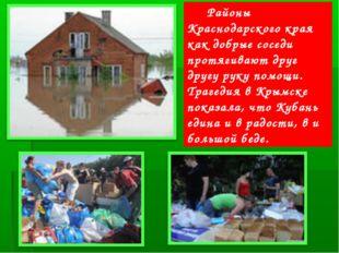 Районы Краснодарского края как добрые соседи протягивают друг другу руку пом