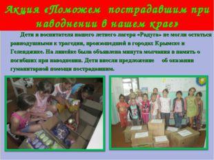 Дети и воспитателя нашего летнего лагеря «Радуга» не могли остаться равнодуш