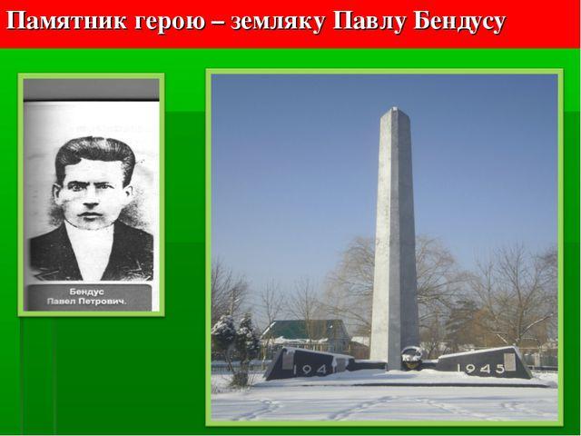 Памятник герою – земляку Павлу Бендусу