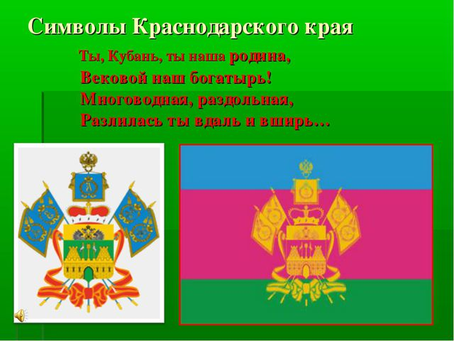 Символы Краснодарского края Ты, Кубань, ты наша родина, Вековой наш богатырь!...