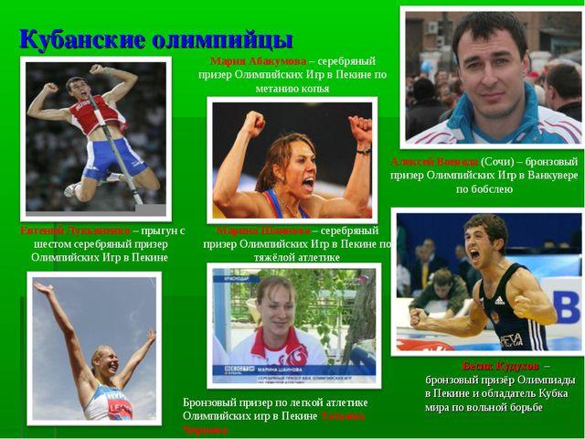 Кубанские олимпийцы Бесик Кудухов – бронзовый призёр Олимпиады в Пекине и...