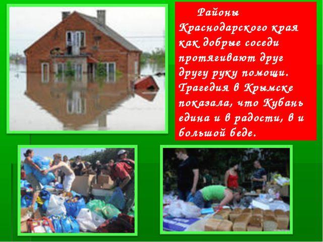 Районы Краснодарского края как добрые соседи протягивают друг другу руку пом...