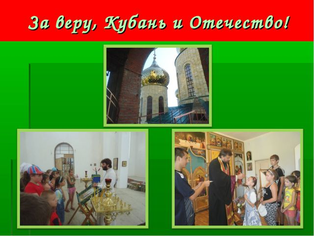 За веру, Кубань и Отечество!