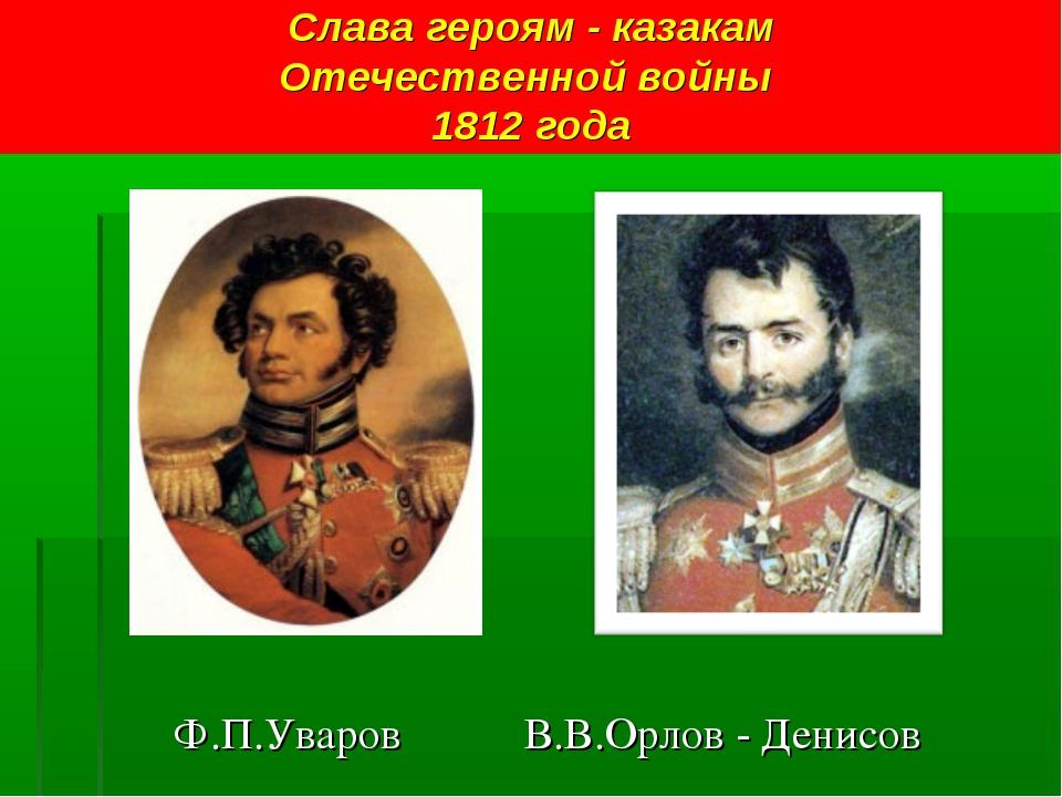 Слава героям - казакам Отечественной войны 1812 года Ф.П.Уваров В.В.Орлов - Д...