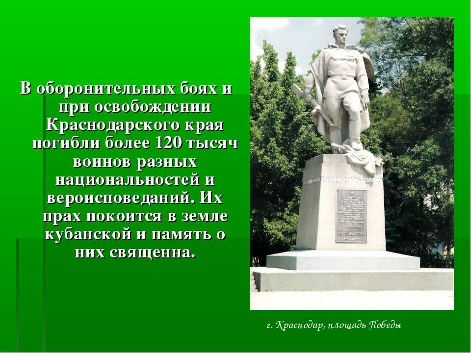 В оборонительных боях и при освобождении Краснодарского края погибли более 1...
