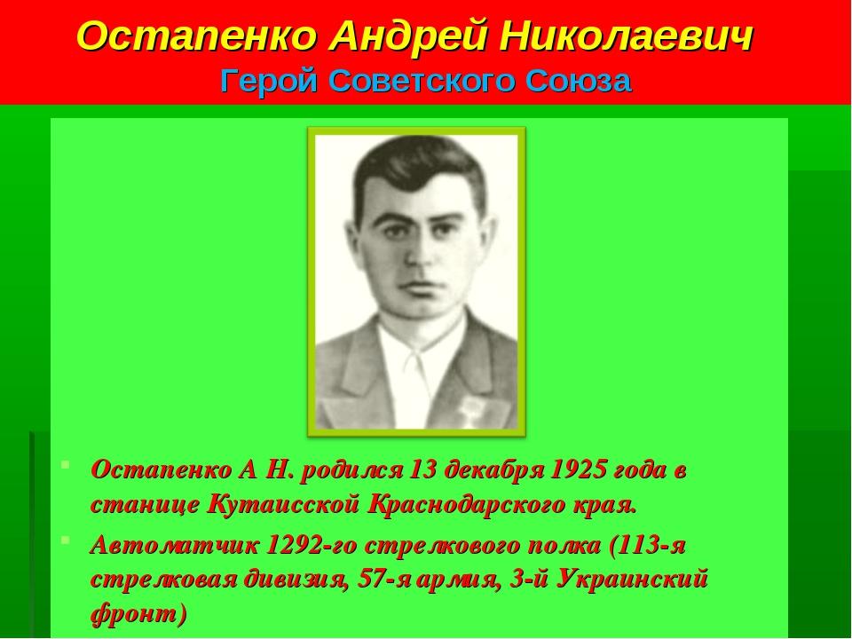 Остапенко Андрей Николаевич Герой Советского Союза Остапенко А Н. родился 13...