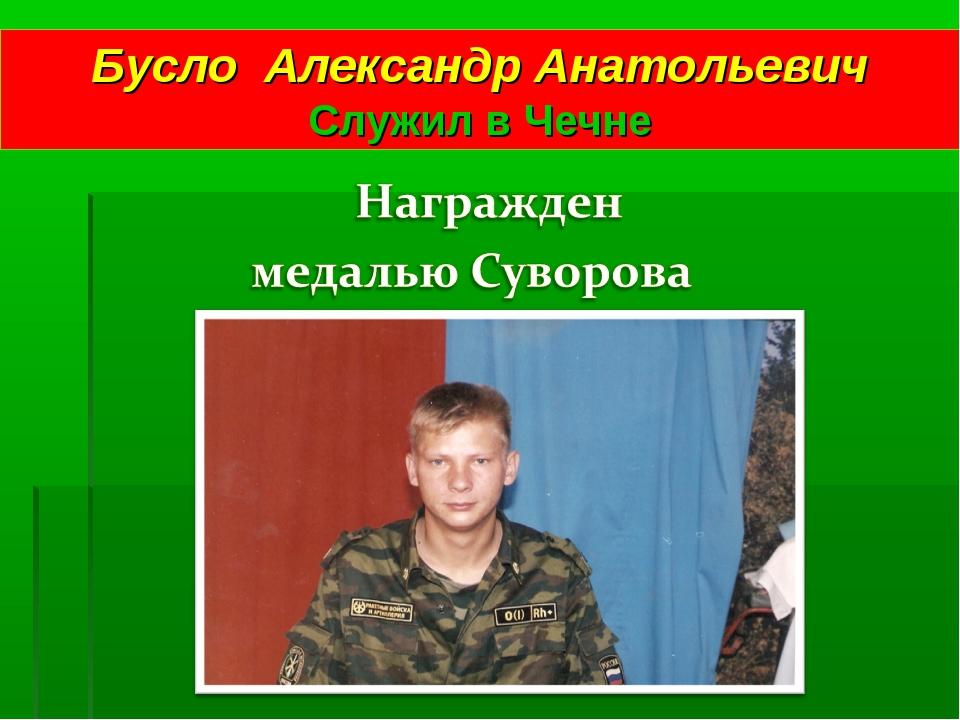 Бусло Александр Анатольевич Служил в Чечне