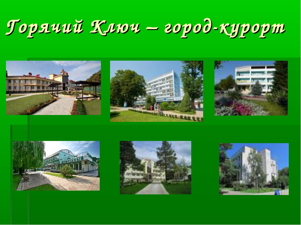 Горячий Ключ – город-курорт «