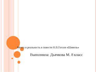 Мечта и реальность в повести Н.В.Гоголя «Шинель» Выполнила: Дьячкова М. 8 кл