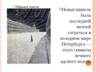 Новая шинель была последней мечтой согреться в холодном мире Петербурга — эт